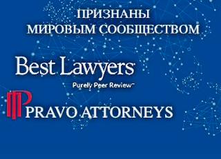 Признаны Мировым сообществом / Pravo Attorneys best lawyers